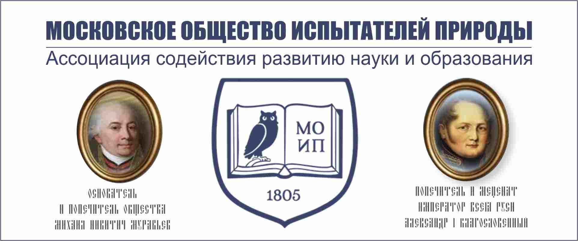 МОСКОВСКОМУ ОБЩЕСТВУ ИСПЫТАТЕЛЕЙ ПРИРОДЫ  ИСПОЛНЯЕТСЯ 215 ЛЕТ