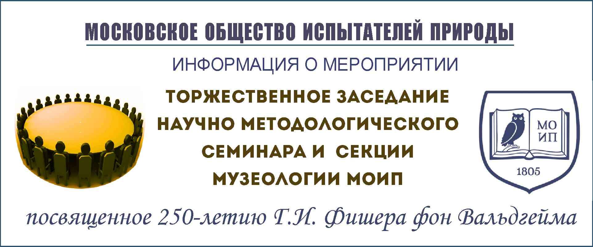 Торжественное заседание Научно-методологического семинара и  Секции музеологии МОИП, посвященное 250-летию Григория Ивановича Фишера фон Вальдгейма