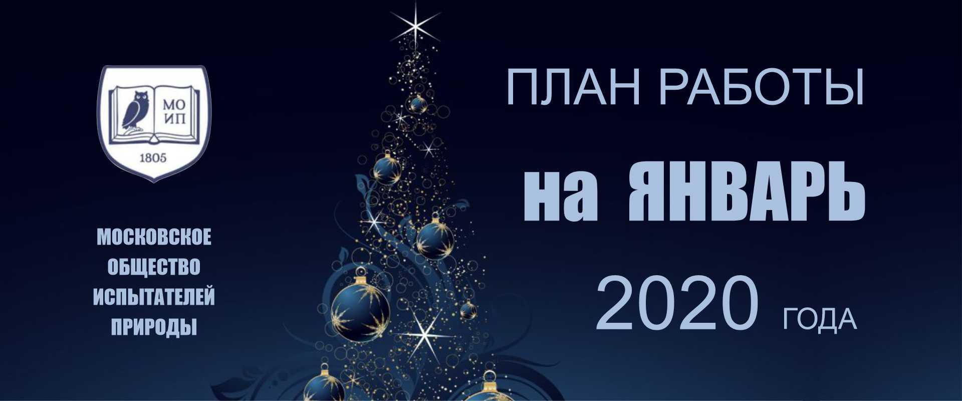 План работы МОИП на январь 2020 г.