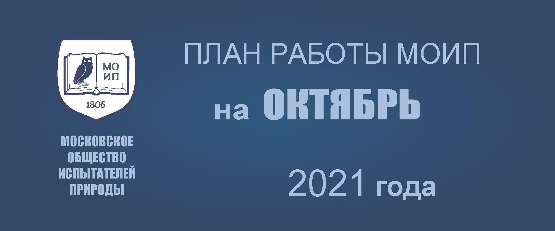 План работы МОИП на октябрь 2021 года