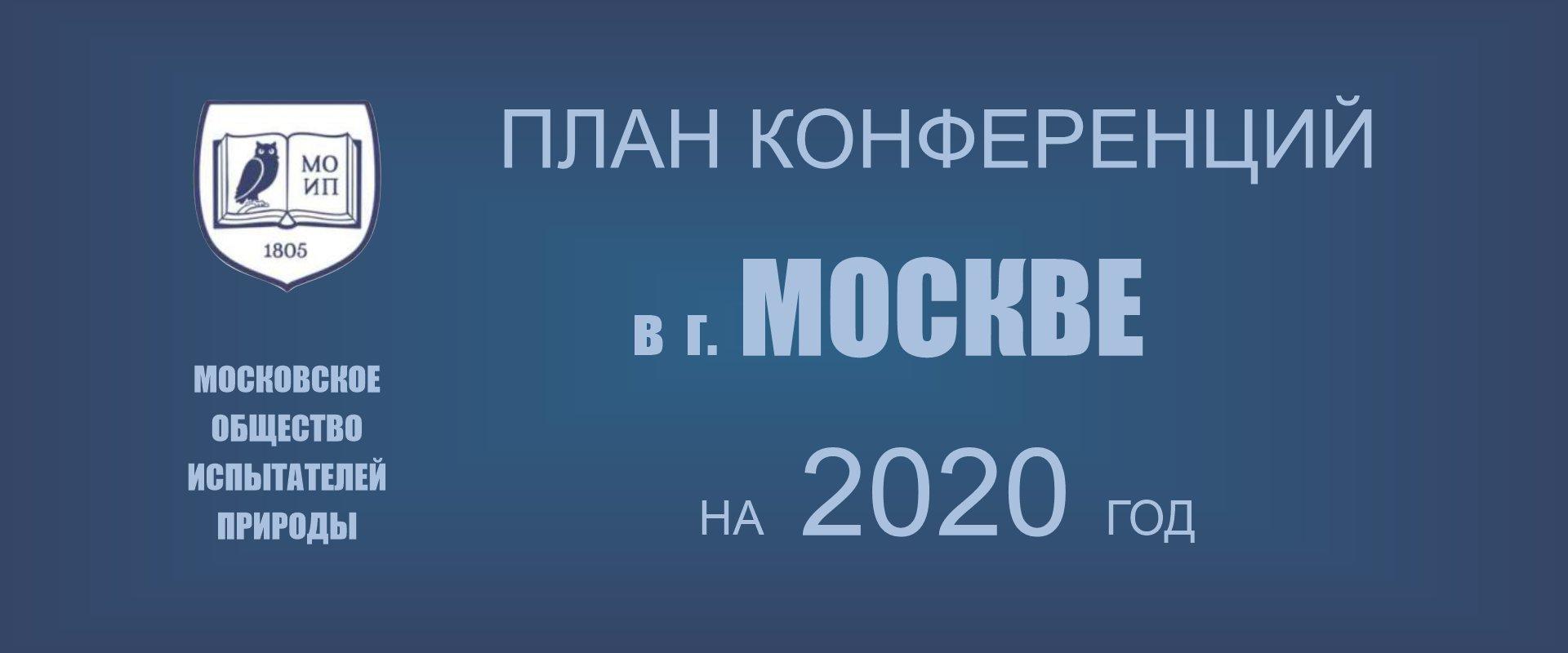 План участия МОИП в московских конференциях в 2020 году