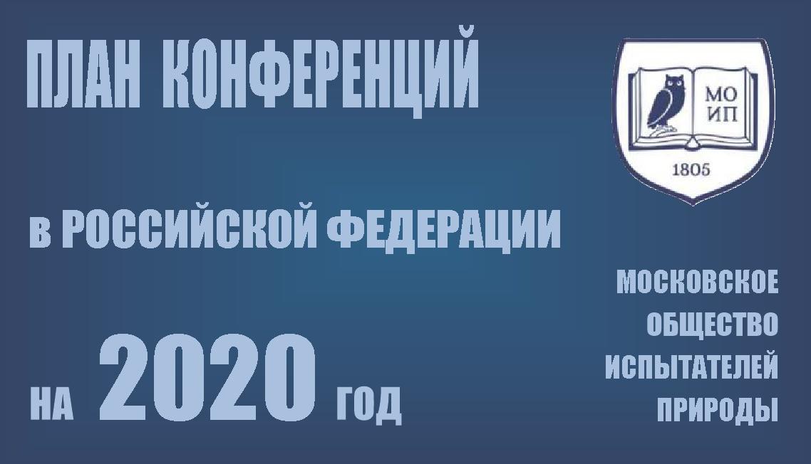 План участия МОИП в российских конференциях в 2020 году.