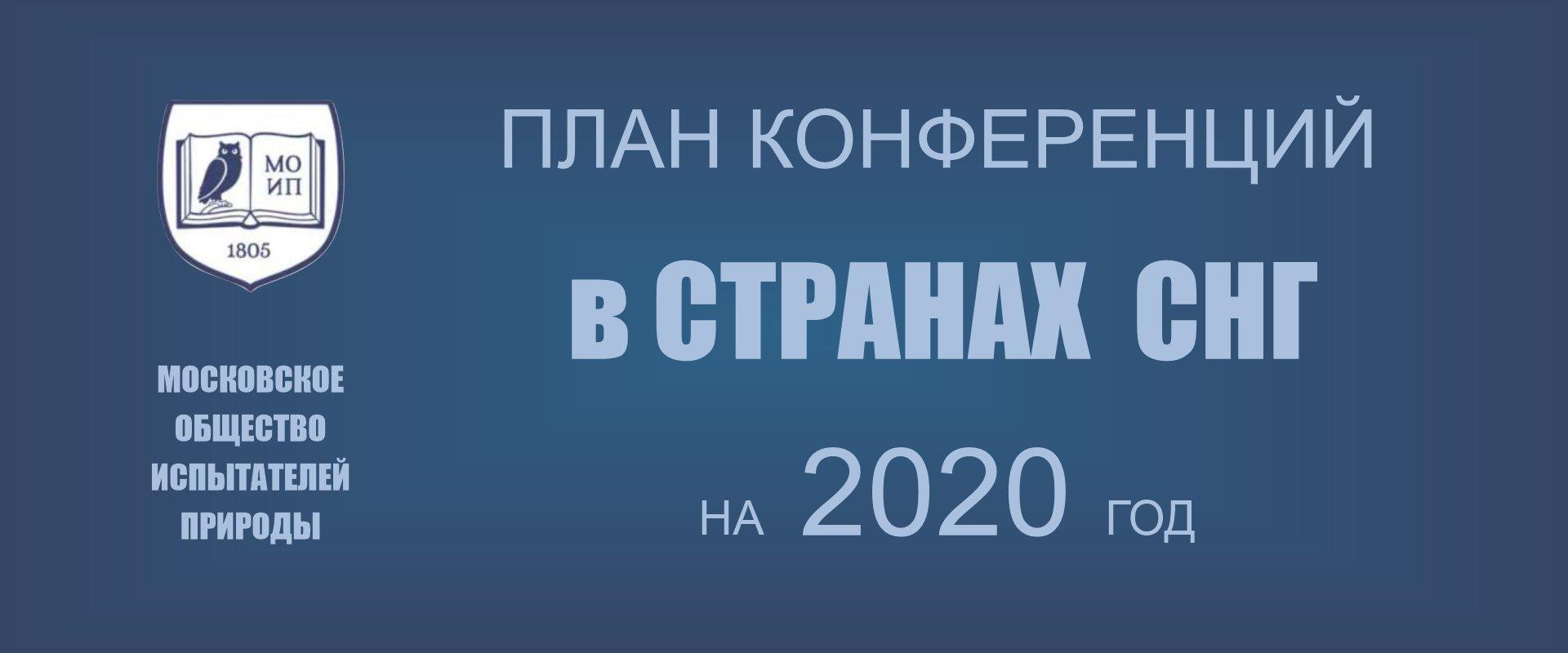 План участия МОИП в конференциях в странах СНГ в 2020 году