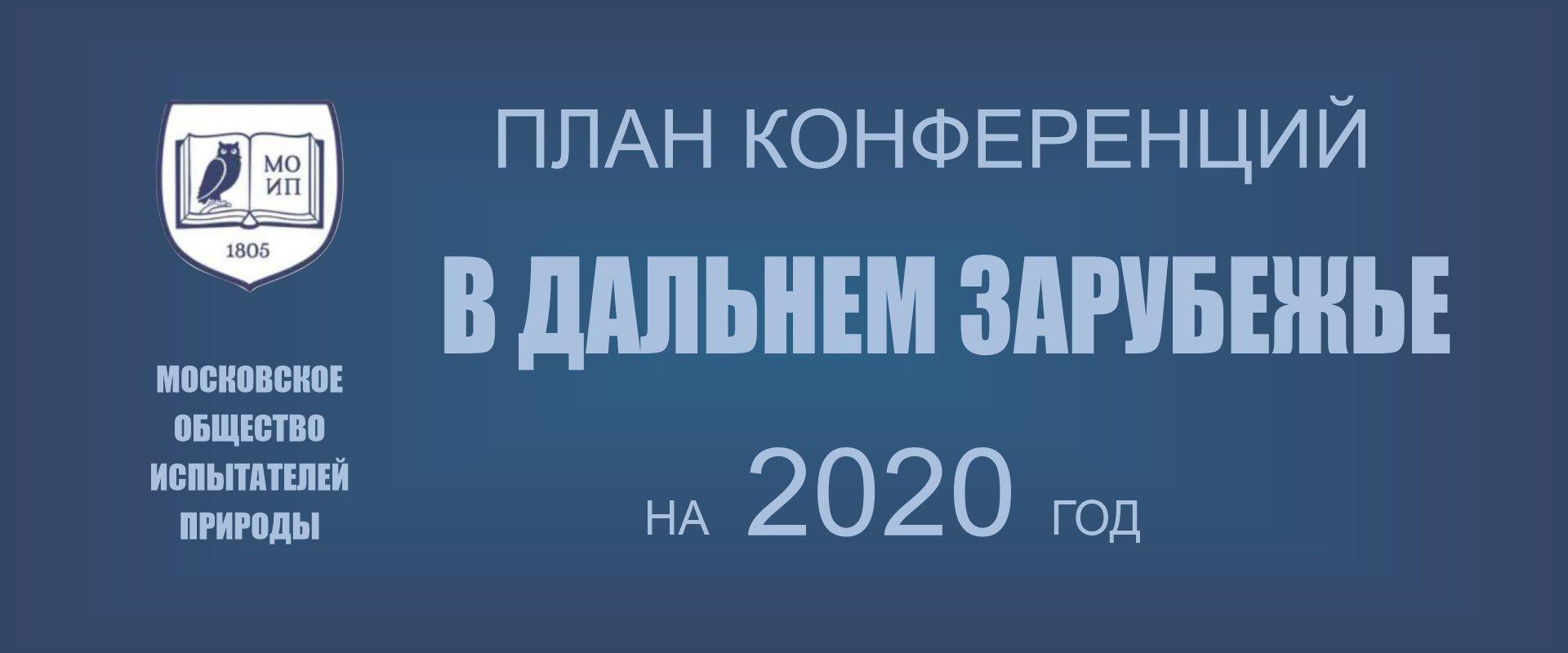 План участия МОИП в конференциях в дальнем зарубежье в 2020 году