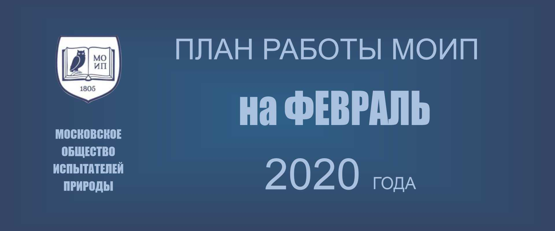 План работы МОИП на февраль 2020 г.