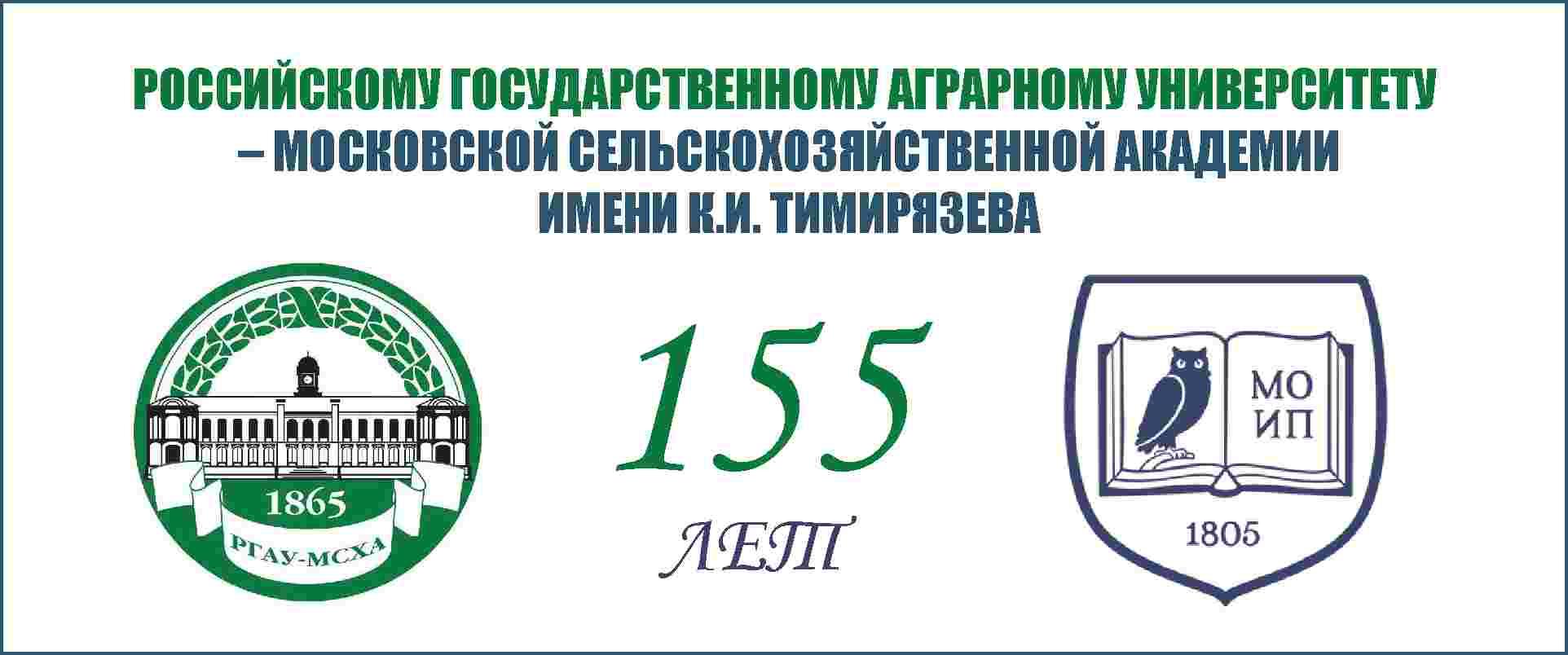 Московской сельскохозяйственной академии имени К.А.Тимирязева - 155 лет