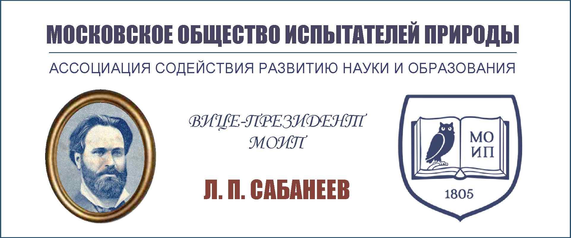Вице-Президент Московского общества испытателей природы Леонид Павлович Сабанеев - биография и основные сочинения