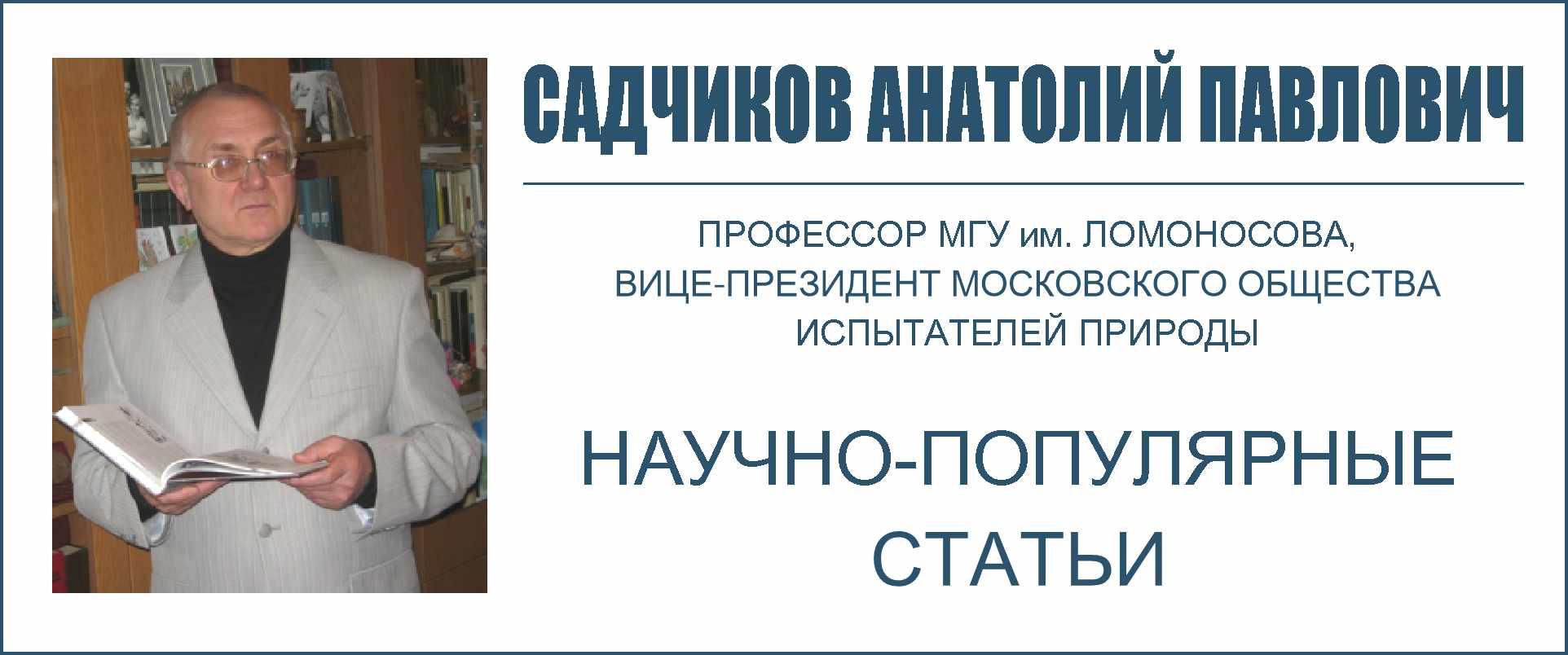 Научно-популярные статьи и издания А.П. Садчикова