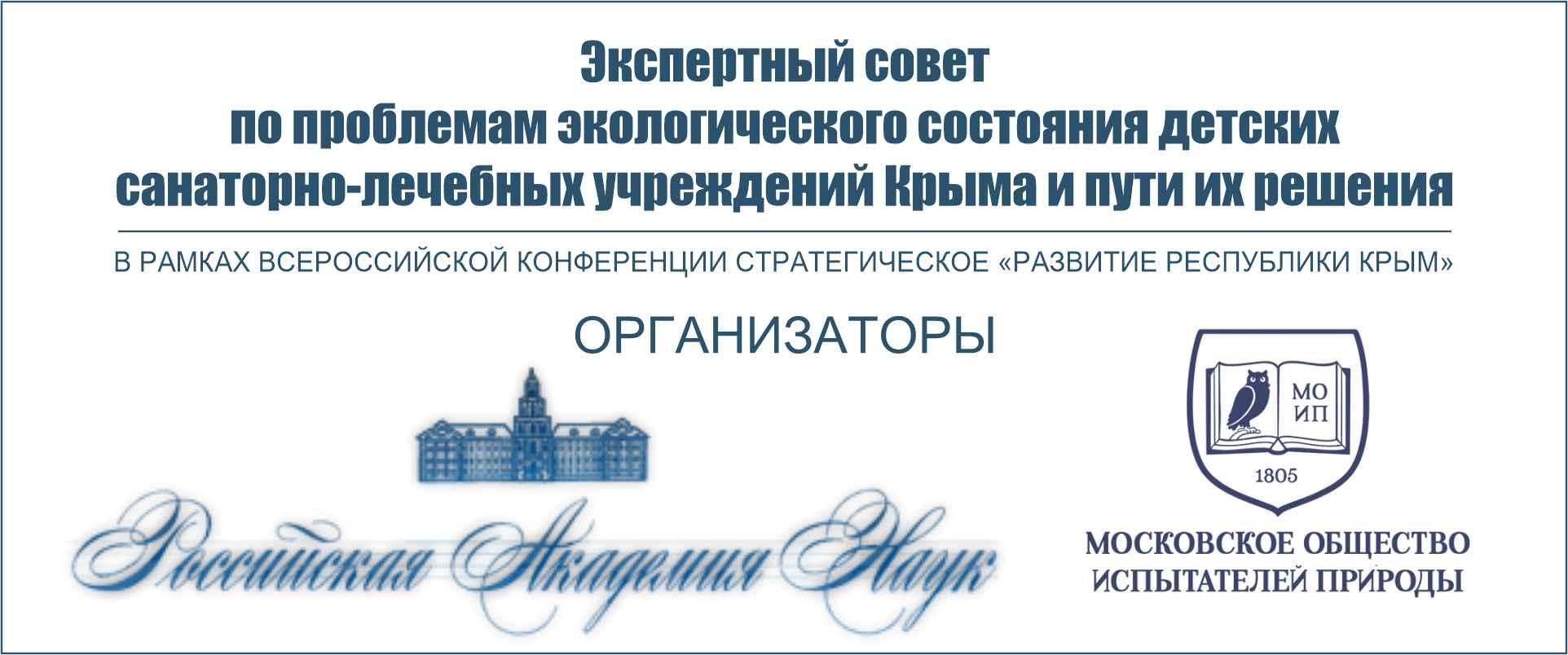«Стратегическое развитие Республики Крым, как кластера детских санаторно-курортных учреждений и созданию благоприятной инфраструктуры для лечения и оздоровительного отдыха»