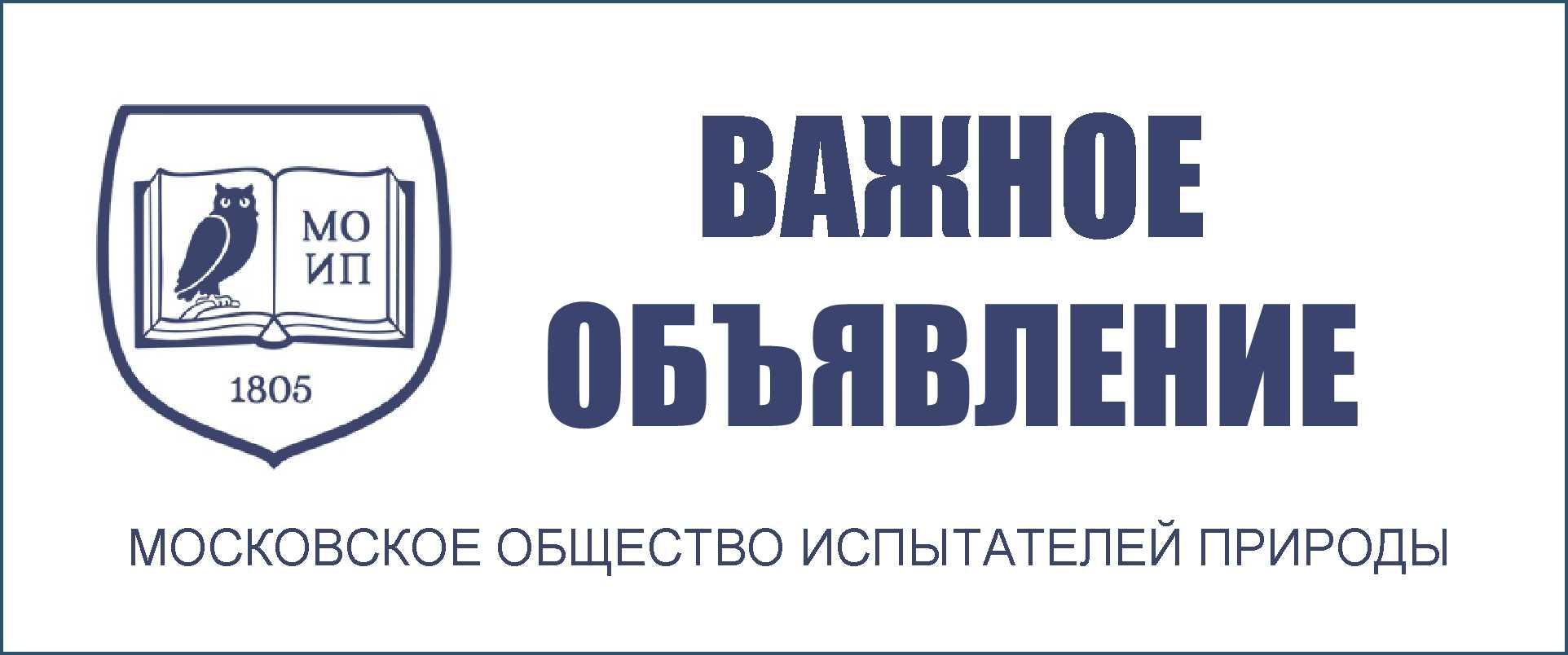 О работе секций МОИП в марте - апреле 2020 года