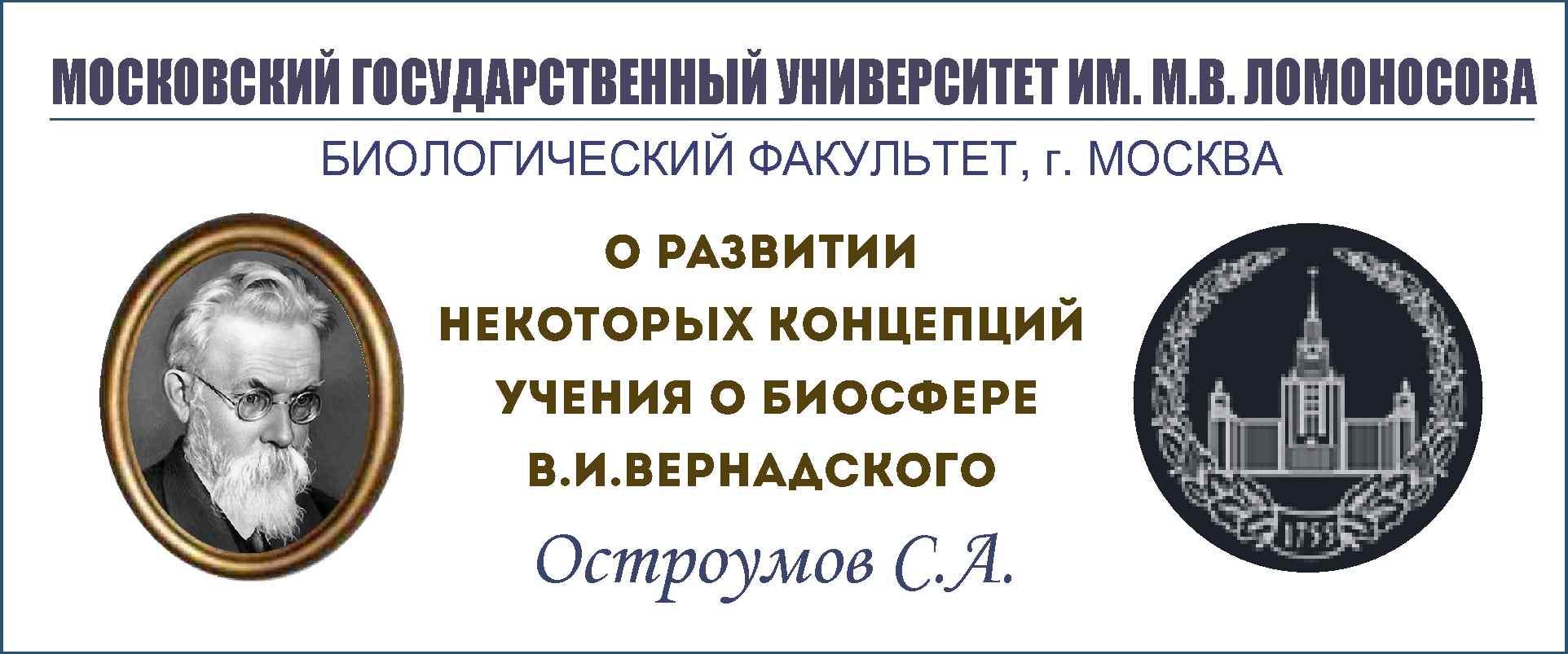 О развитии некоторых концепций учения о биосфере В.И.Вернадского