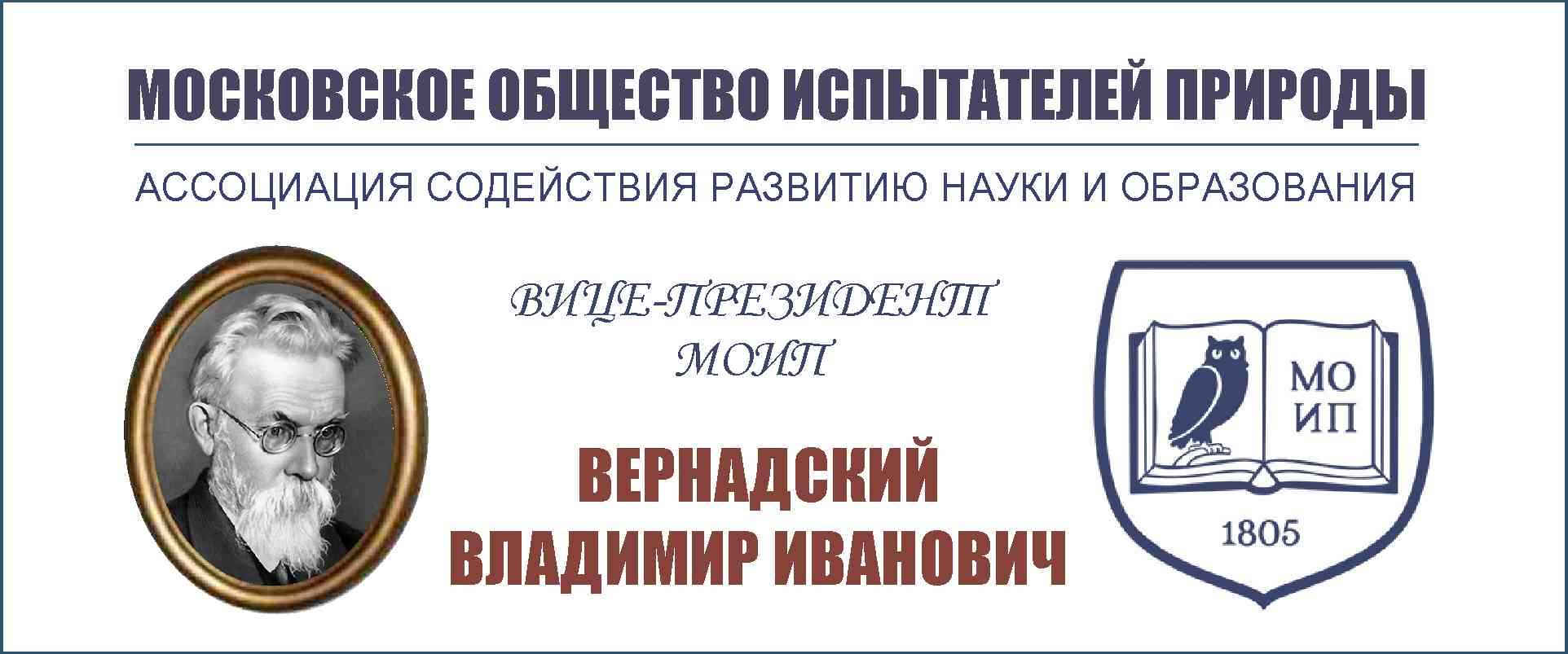 В.И.Вернадский – вице-президент МОИП