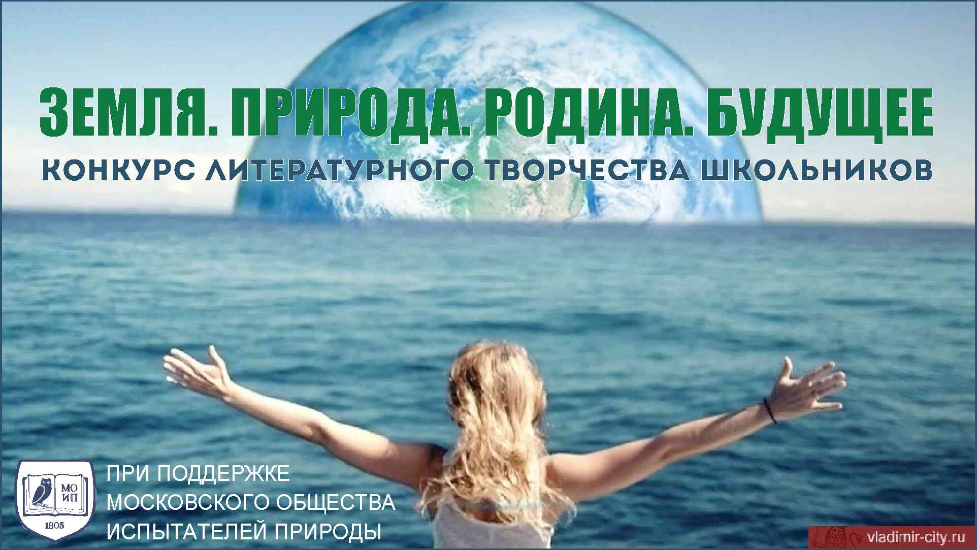 ХIX-й конкурс «Земля. Природа. Родина. Будущее».