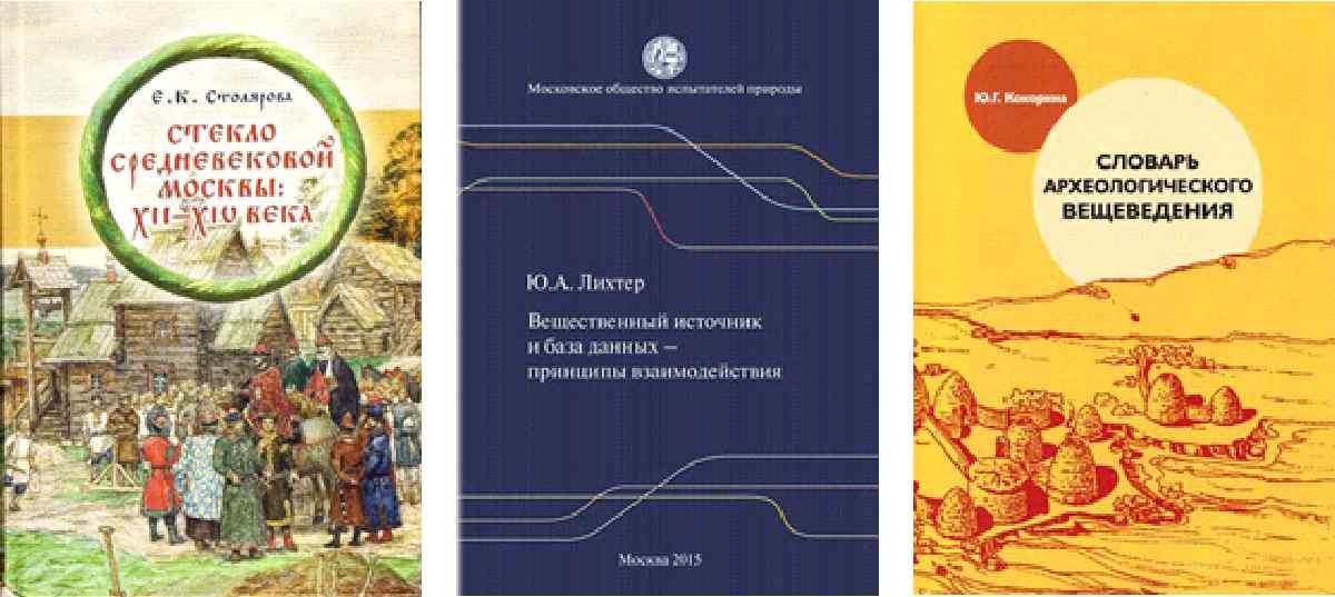 Аннотации к изданиям. Комиссия по применению естественнонаучных методов в археологии