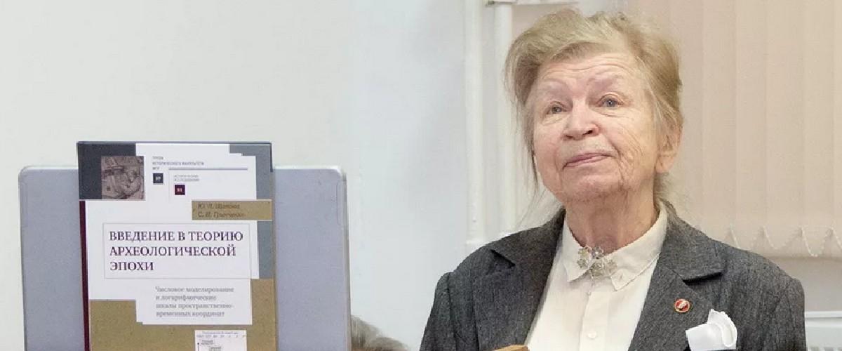 Памяти Ю.Л. Щаповой. Комиссия по применению естественнонаучных методов в археологии.