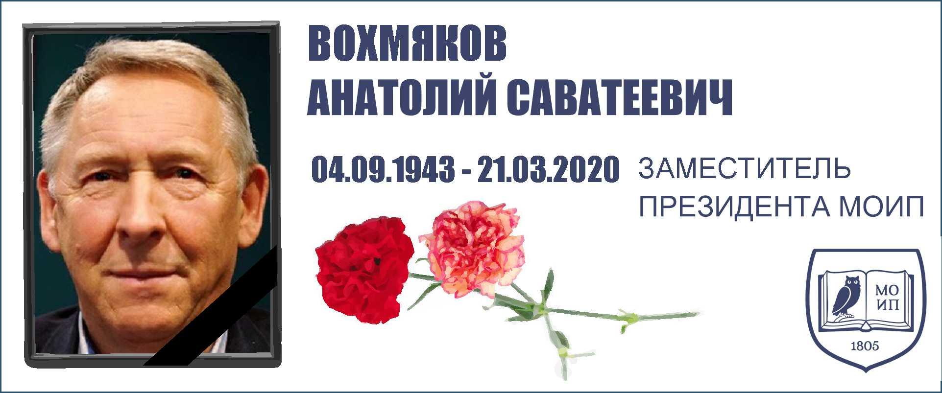АНАТОЛИЙ САВАТЕЕВИЧ ВОХМЯКОВ (1943-2020)