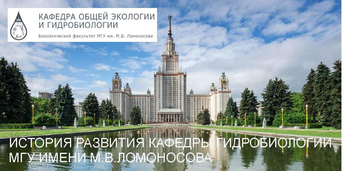 ИСТОРИЯ РАЗВИТИЯ КАФЕДРЫ ГИДРОБИОЛОГИИ МГУ ИМЕНИ М.В.ЛОМОНОСОВА