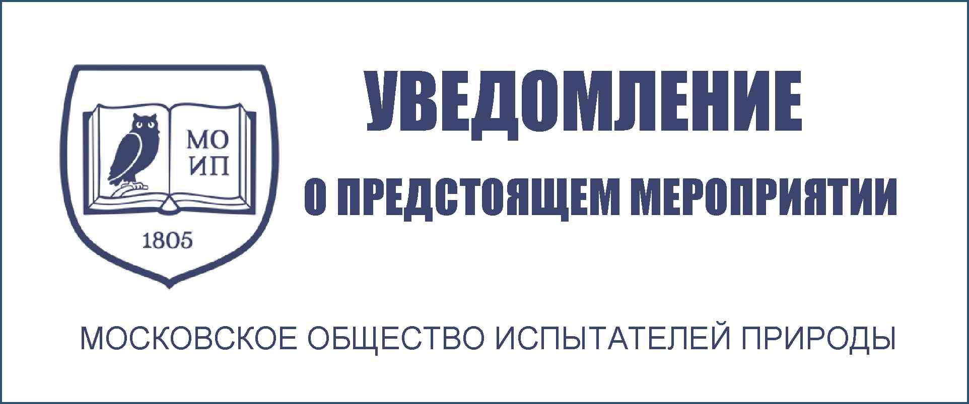 Научно-методологический семинар Секции музеологии МОИП