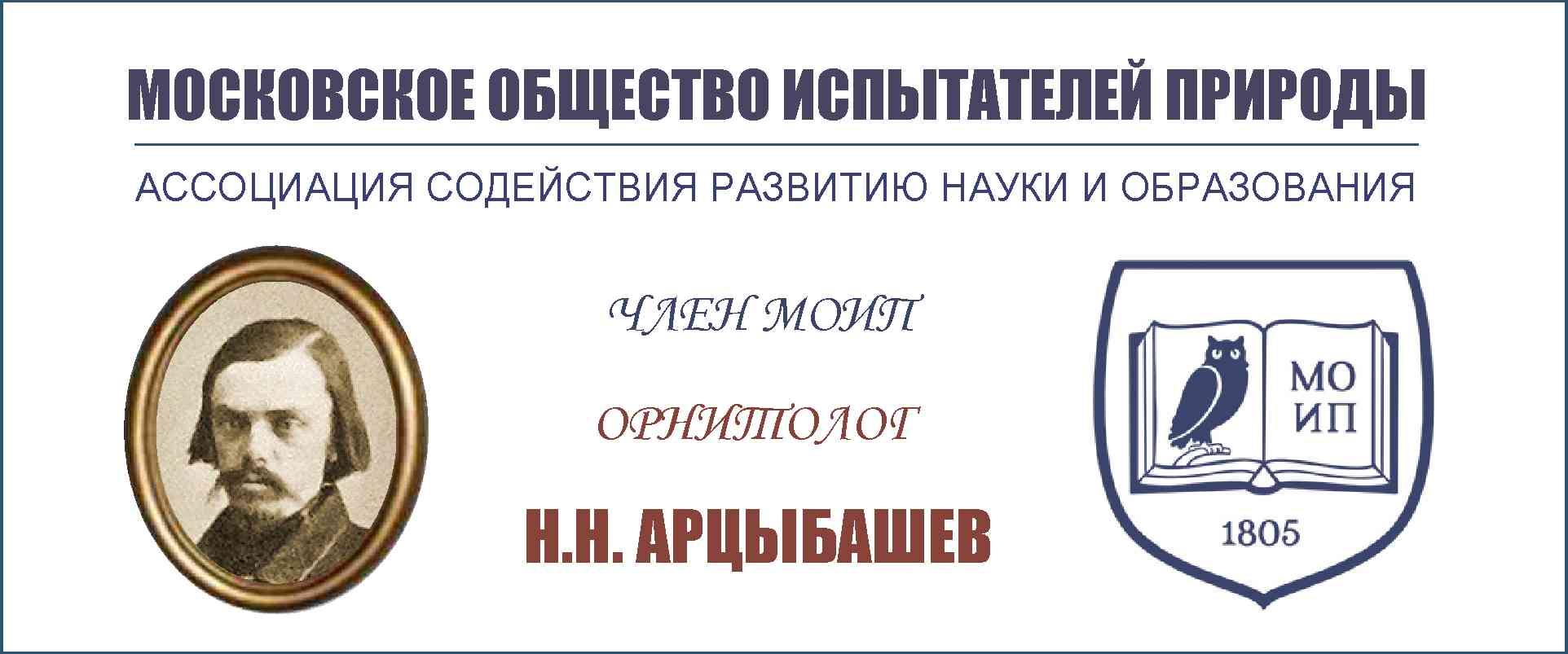 Дополнения к биографии Николая Николаевича Арцыбашева (1835-1878)