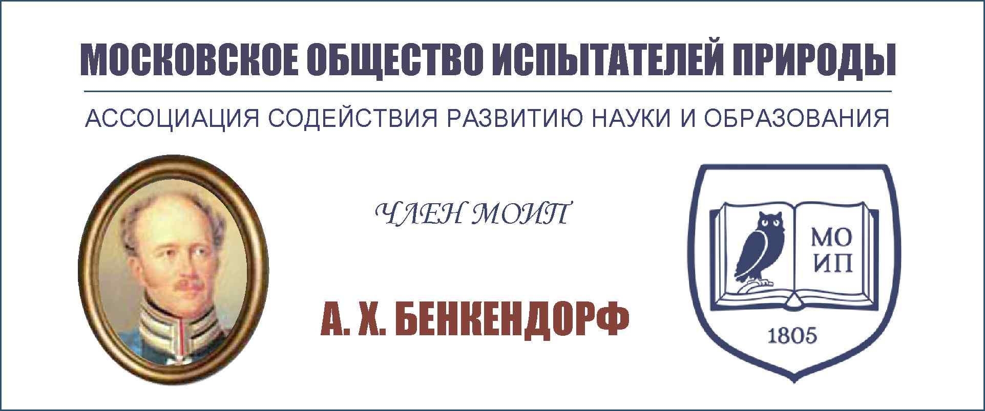 ГРАФ  А. Х. БЕНКЕНДОРФ – ЧЛЕН МОИП