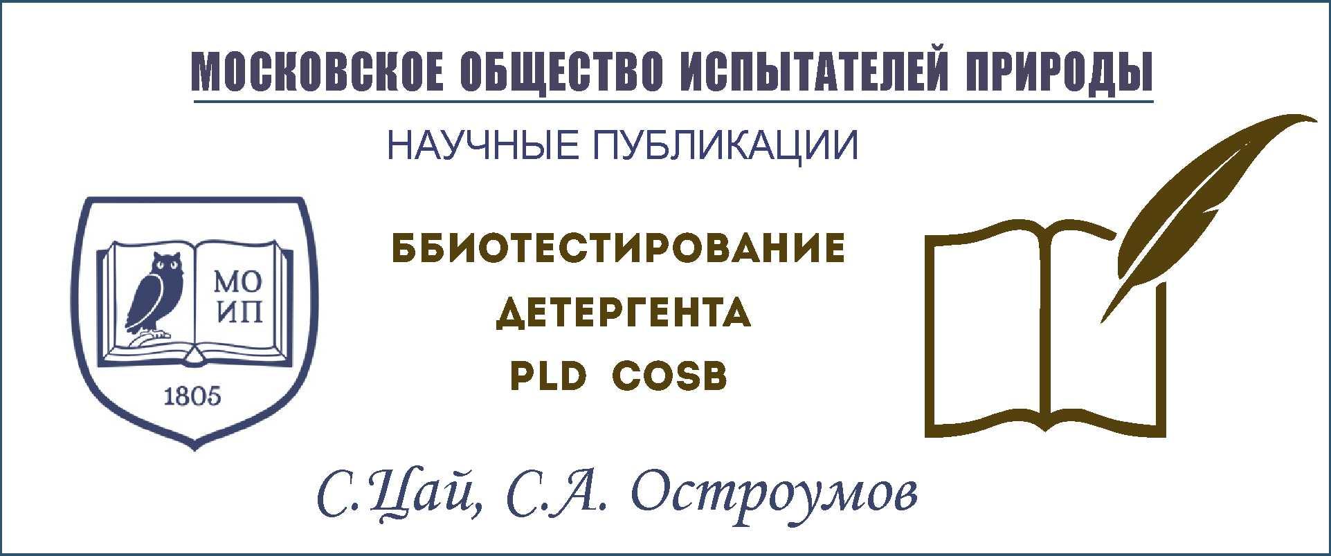 БИОТЕСТИРОВАНИЕ ДЕТЕРГЕНТА PLD- COSB: токсичность для Vigna radiata
