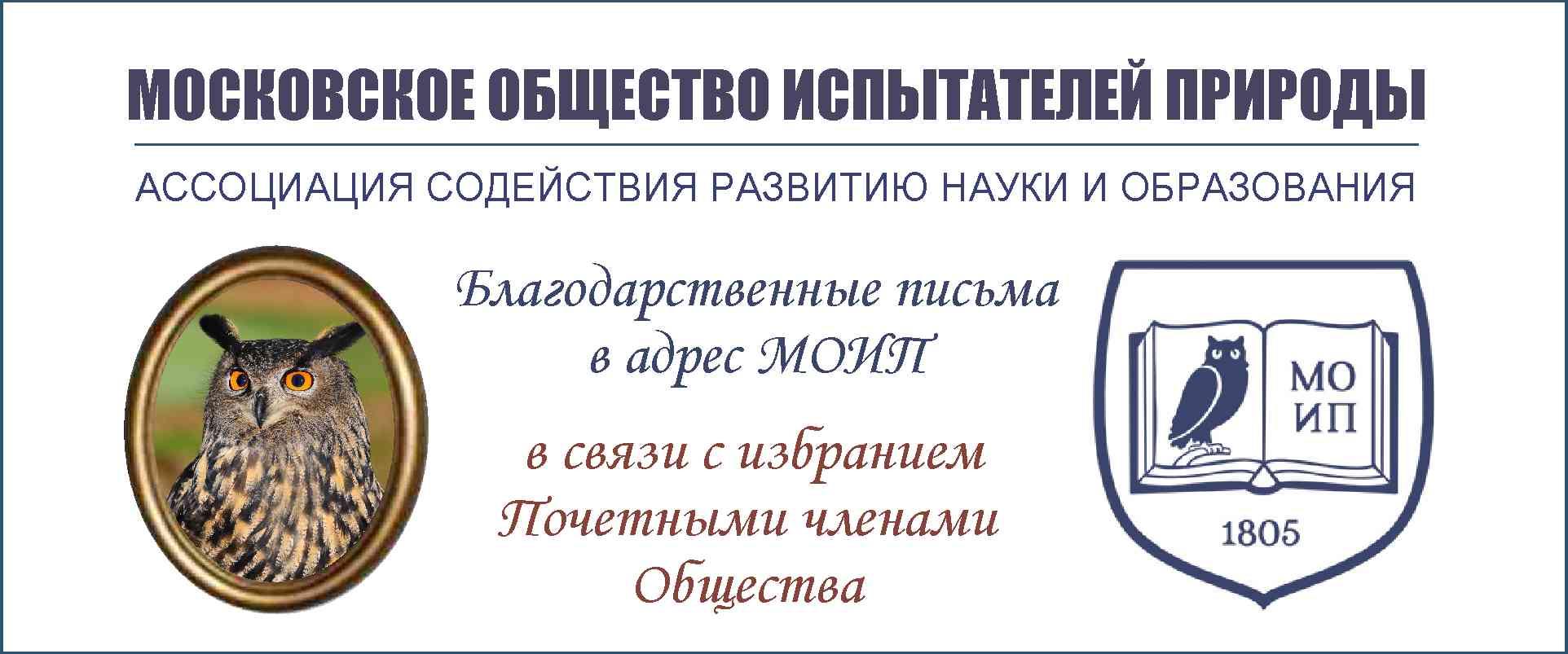 Благодарственные письма в адрес МОИП в связи с избранием Почетными членами Общества