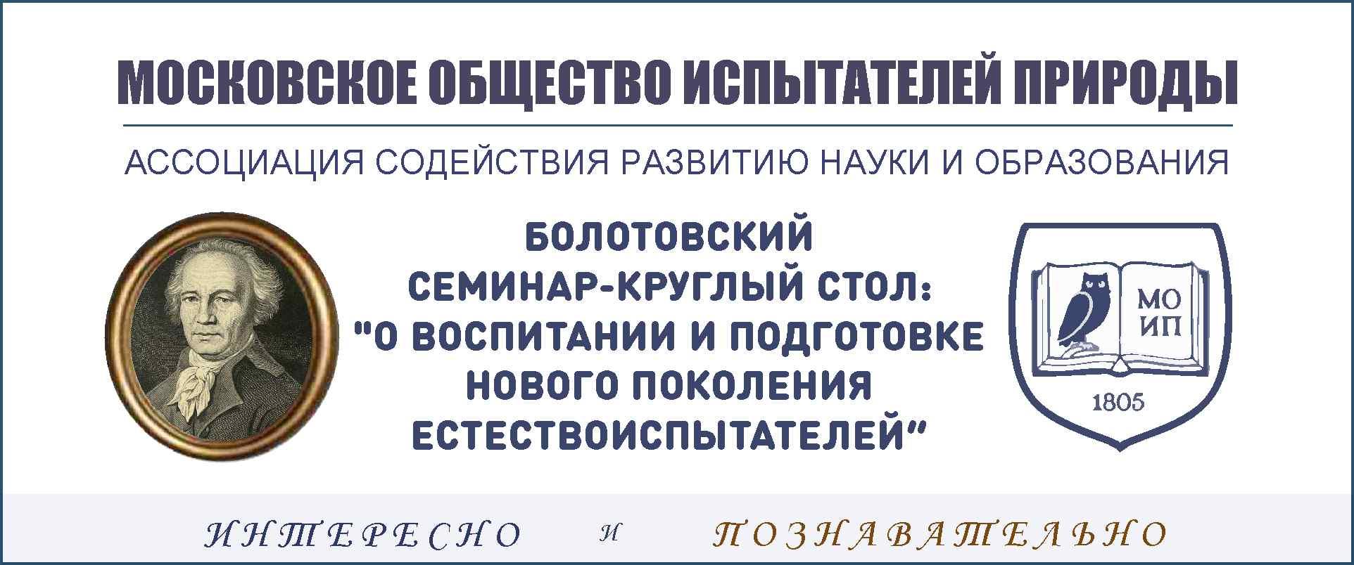 БОЛОТОВСКИЙ СЕМИНАР-КРУГЛЫЙ СТОЛ: