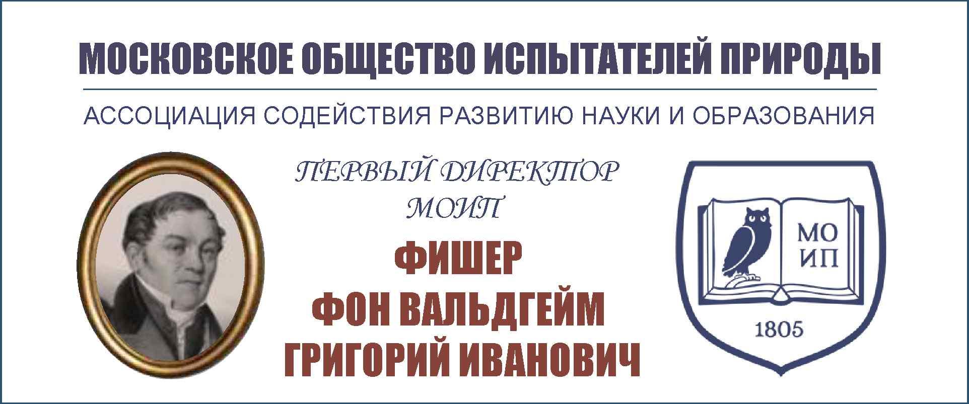 Г.И.ФИШЕР ФОН ВАЛЬДГЕЙМ – ПЕРВЫЙ ДИРЕКТОР МОИП