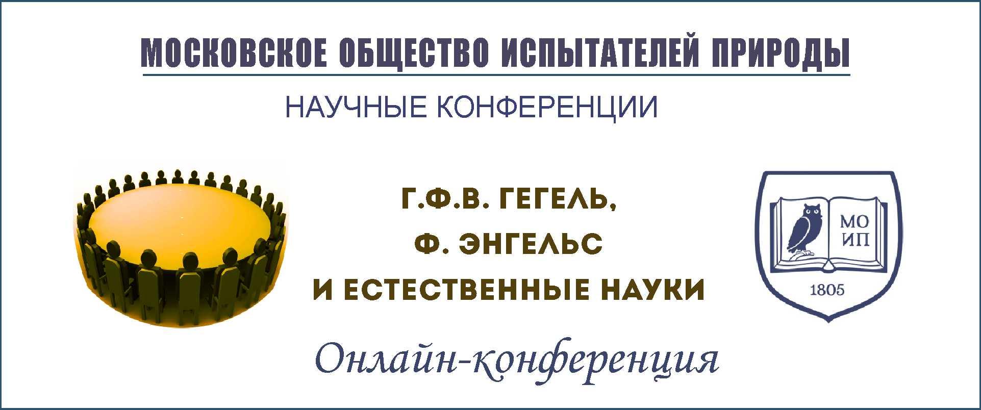 КОНФЕРЕНЦИЯ «Г.Ф.В. ГЕГЕЛЬ, Ф. ЭНГЕЛЬС И ЕСТЕСТВЕННЫЕ НАУКИ»