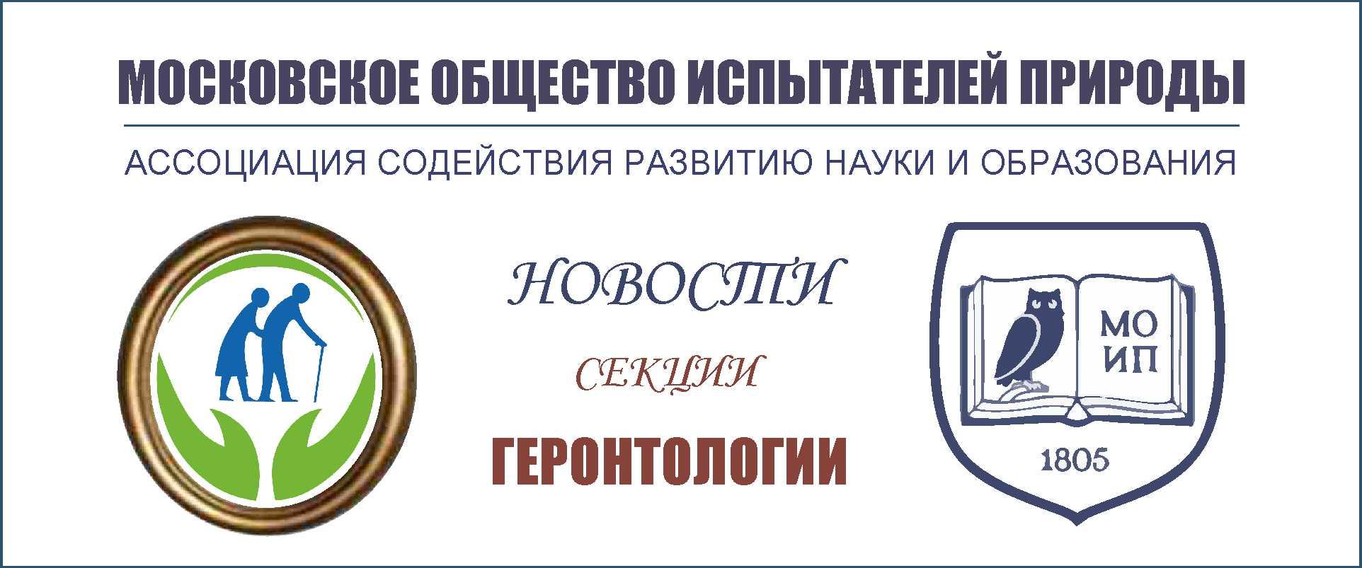 Новости секции геронтологии МОИП
