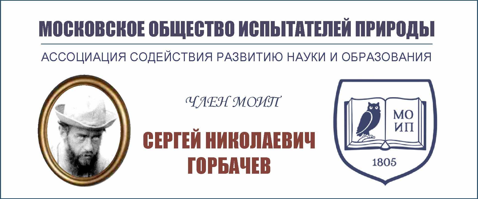 Сергей Николаевич Горбачёв — врач, зоолог, краевед