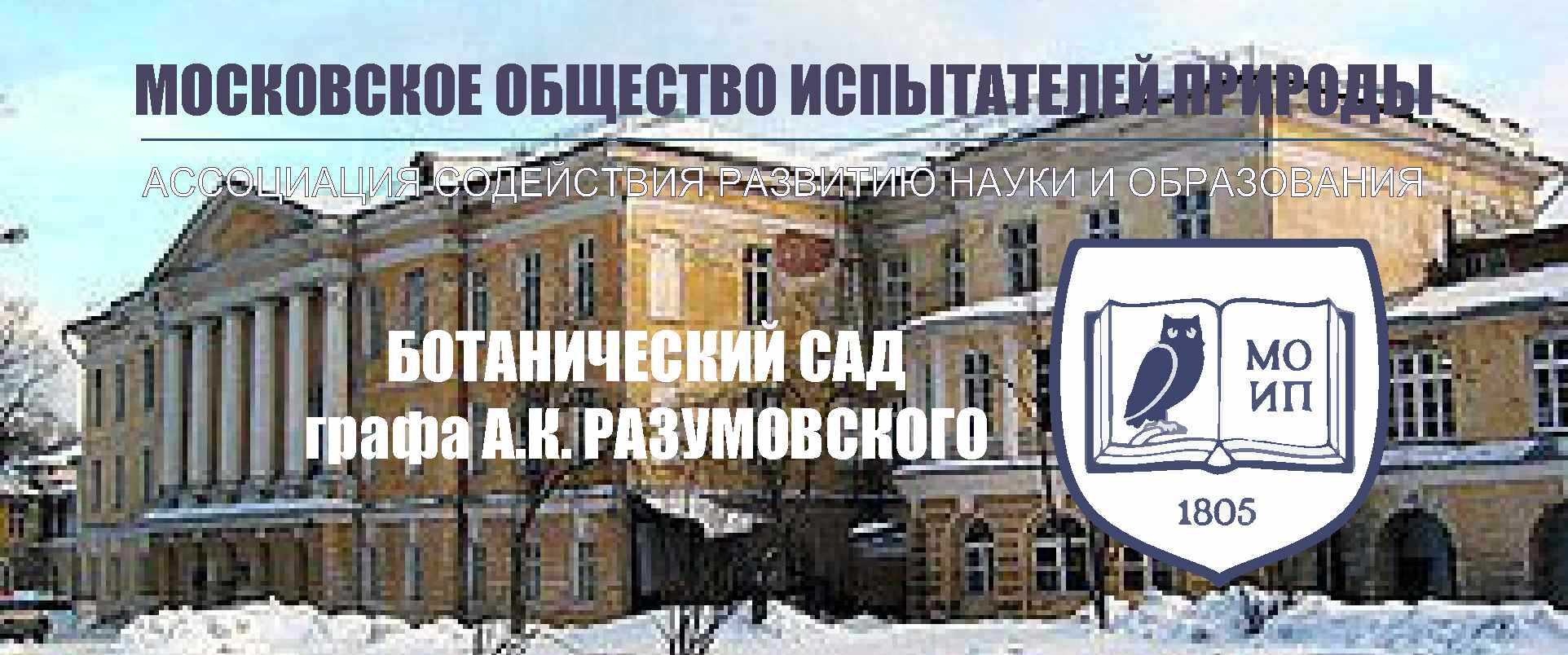 БОТАНИЧЕСКИЙ САД   графа А.К. РАЗУМОВСКОГО