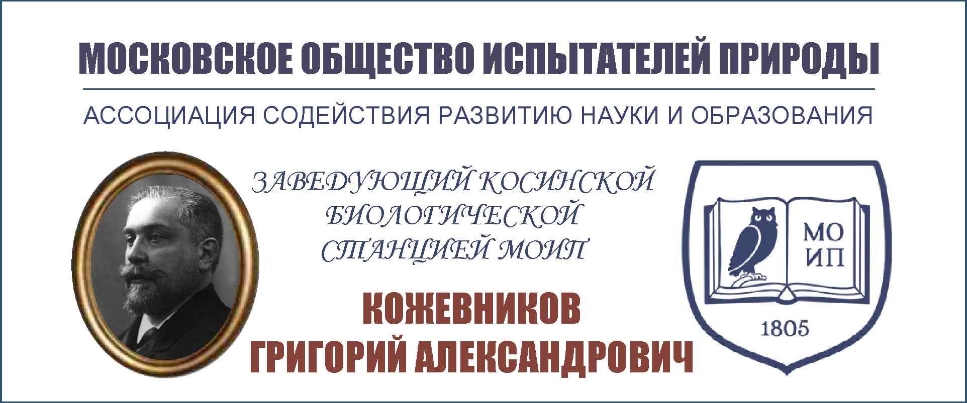 Г.А.КОЖЕВНИКОВ И БИОЛОГИЧЕСКАЯ СТАНЦИЯ В КОСИНЕ