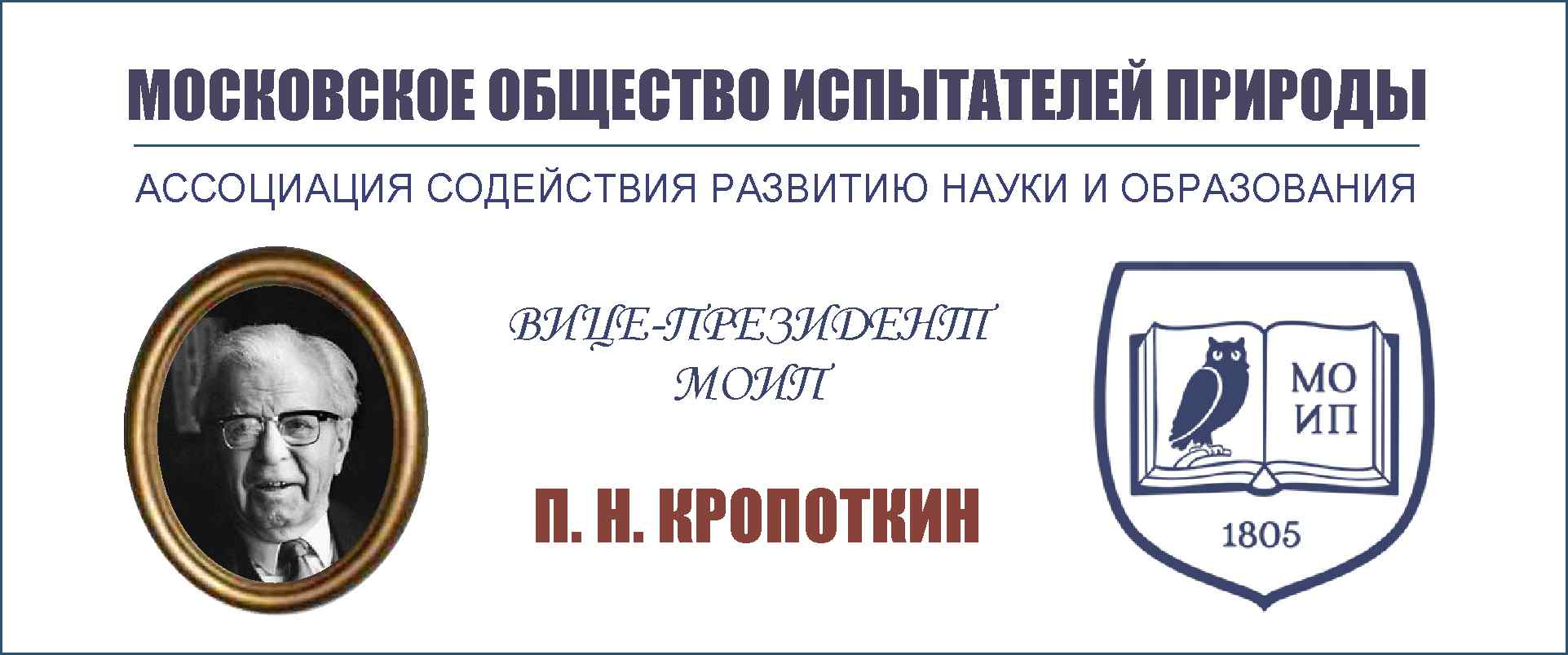 ВНУК  П.А.КРОПОТКИНА – ВИЦЕ-ПРЕЗИДЕНТ МОИП
