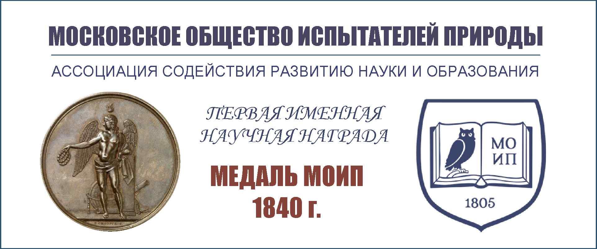 ПЕРВАЯ В РОССИИ НАУЧНАЯ ИМЕННАЯ МЕДАЛЬ