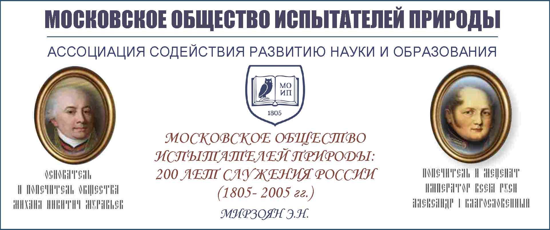 МОСКОВСКОЕ ОБЩЕСТВО ИСПЫТАТЕЛЕЙ ПРИРОДЫ: 200 ЛЕТ СЛУЖЕНИЯ РОССИИ (1805- 2005 ГГ.)