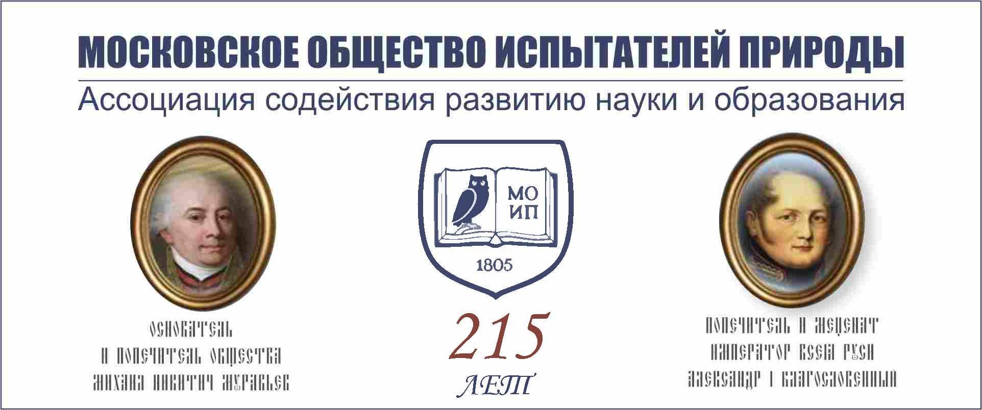 к 215-летию МОИП
