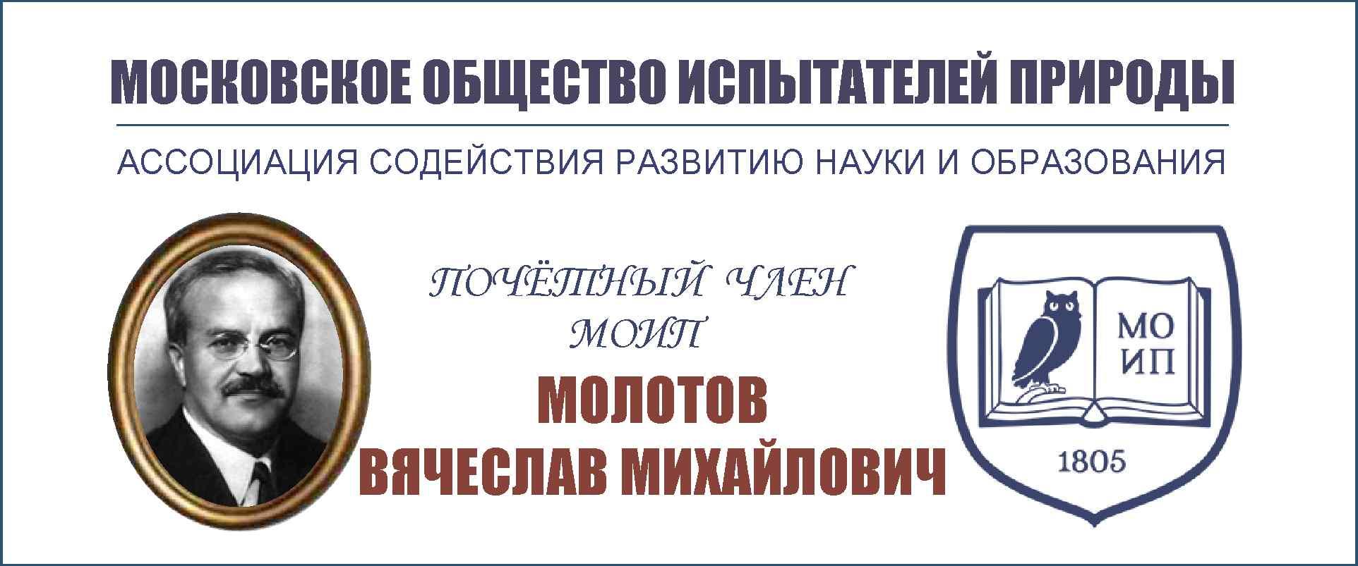 В.М.Молотов (Скрябин) – почетный член МОИП