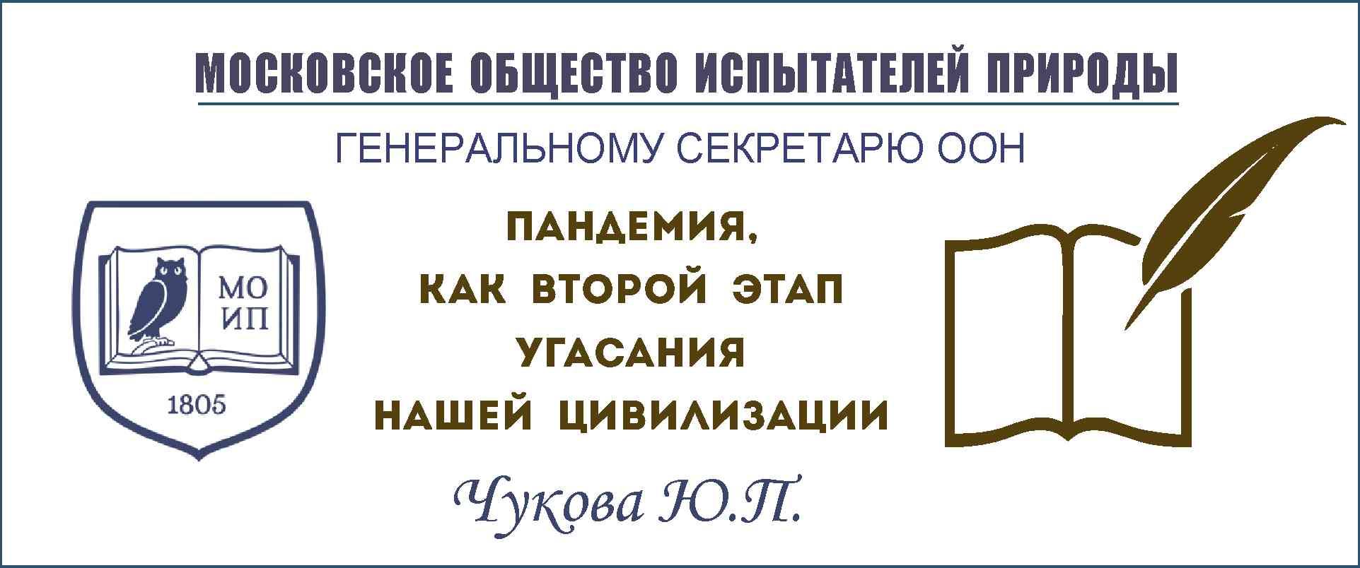 Генеральному секретарю ООН Антониу Гутеррешу