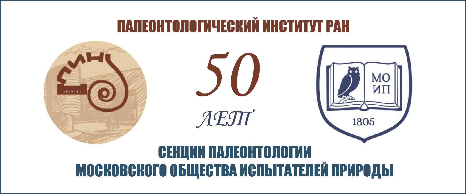 Секция палеонтологии МОИП за 50 лет