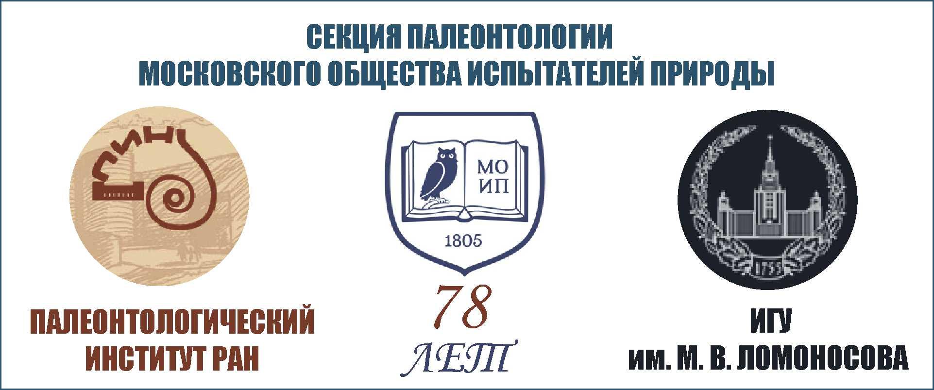 СЕКЦИЯ ПАЛЕОНТОЛОГИИ МОИП: СОСТОЯНИЕ НА КОНЕЦ 2017 г. И ЗА 78 ЛЕТ