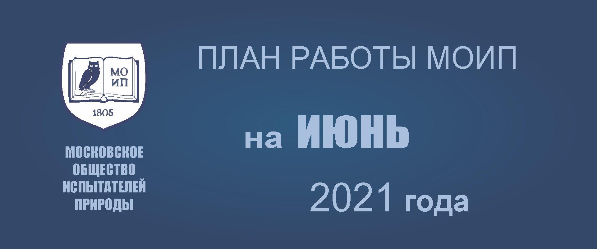 План работы МОИП на июнь 2021 г.
