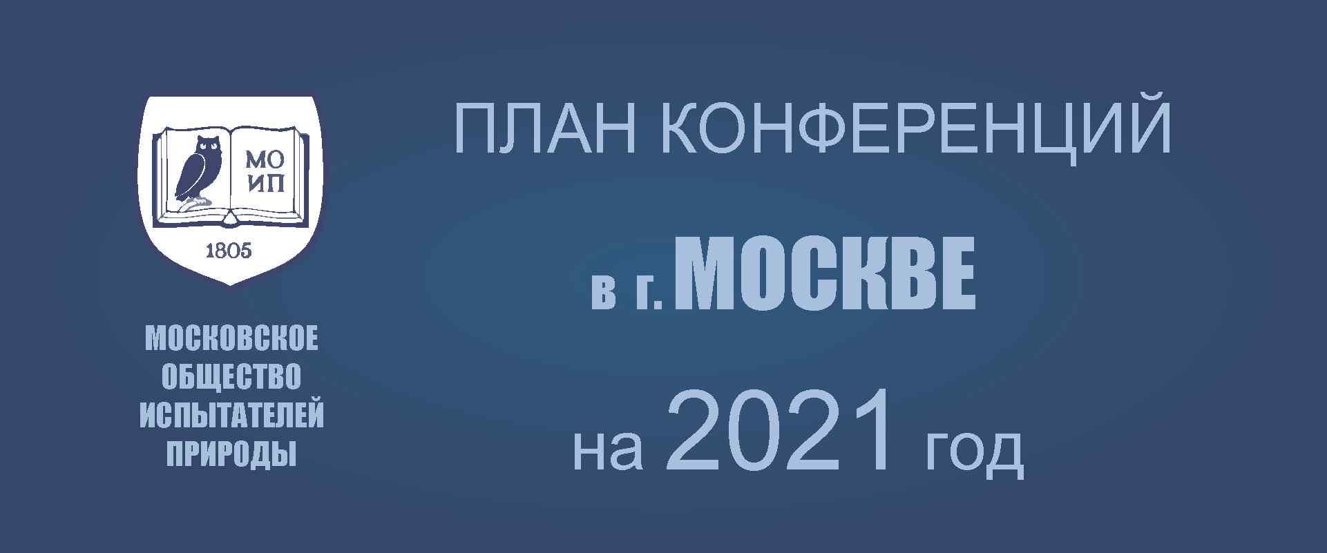 ПРЕДСТОЯЩИЕ КОНФЕРЕНЦИИ В МОСКВЕ: 2021 ГОД