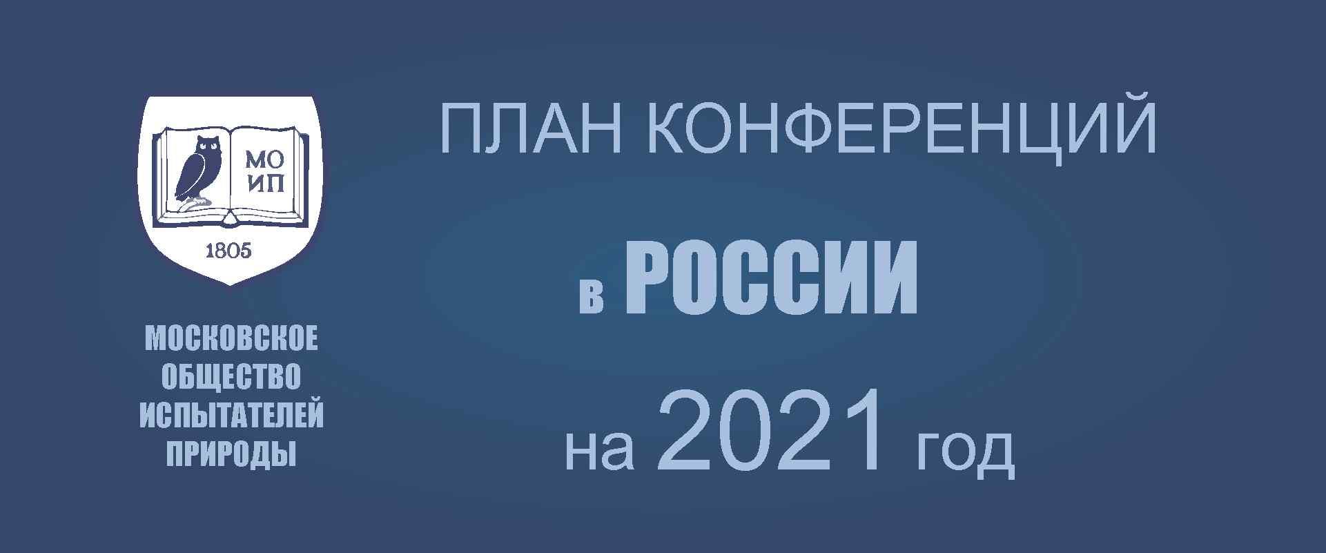 ПРЕДСТОЯЩИЕ КОНФЕРЕНЦИИ В РОССИИ 2021 ГОД