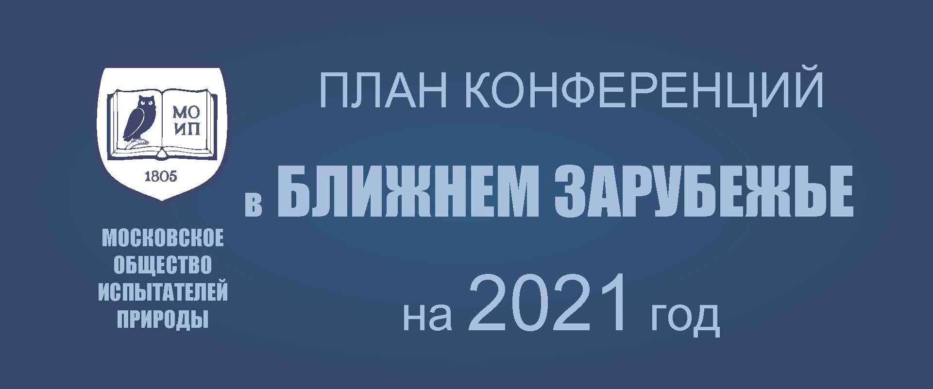 ПРЕДСТОЯЩИЕ КОНФЕРЕНЦИИ В БЛИЖНЕМ ЗАРУБЕЖЬЕ 2021 ГОД