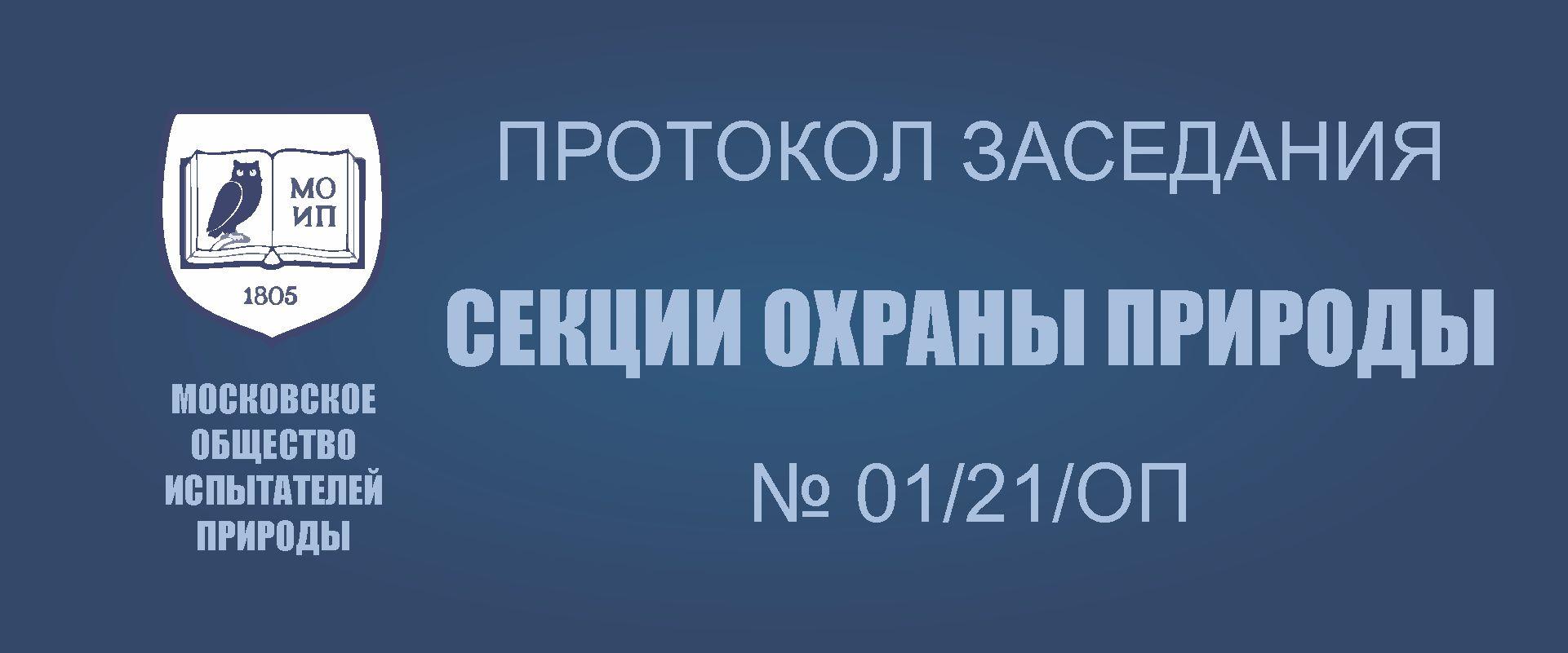 ПРОТОКОЛ № 01/21/ОП заседания секции «ОХРАНЫ ПРИРОДЫ» МОИП от 12 мая 2020 г.