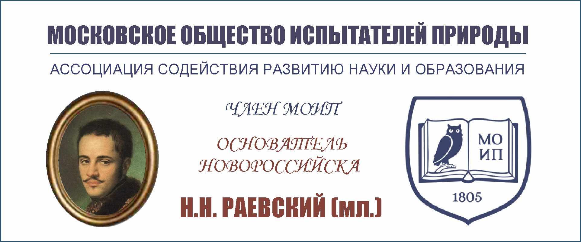 Н.Н.РАЕВСКИЙ (МЛАДШИЙ) – ЧЛЕН МОСКОВСКОГО ОБЩЕСТВА ИСПЫТАТЕЛЕЙ ПРИРОДЫ