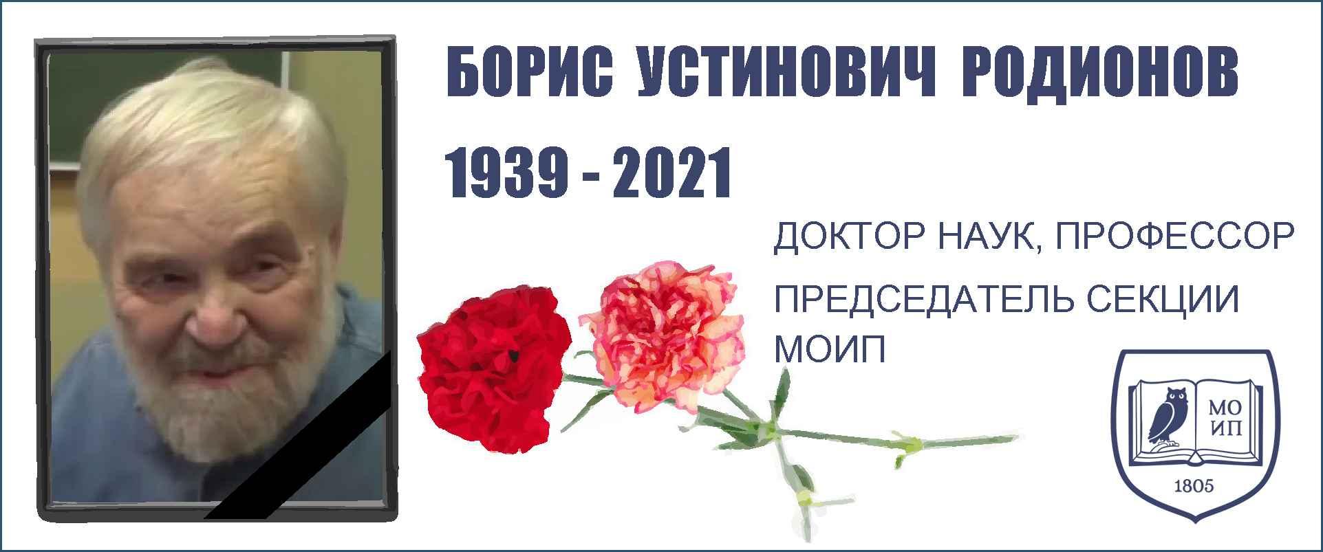 Борис Устинович РОДИОНОВ 1939 - 2021