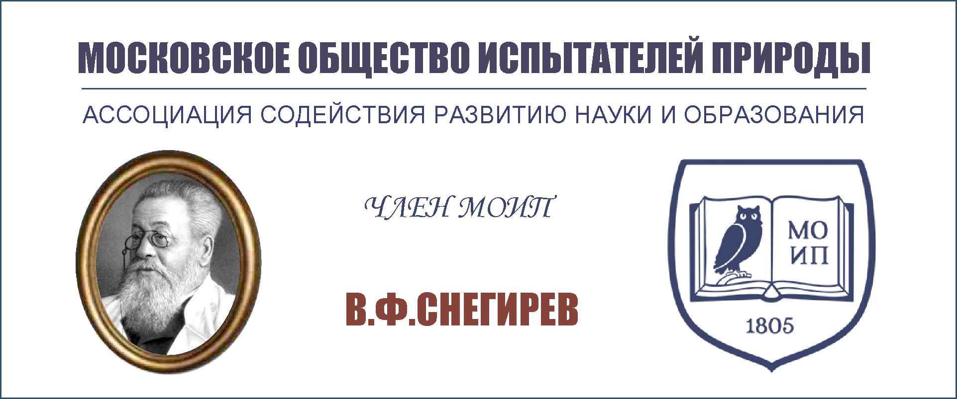 ВРАЧ В.Ф.СНЕГИРЕВ – член МОИП
