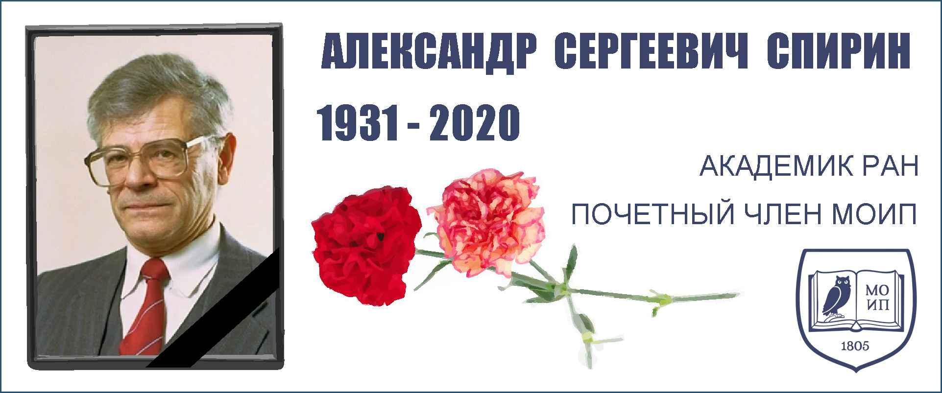 Александр Сергеевич Спирин(1931 - 2020)